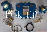 廠家直銷 礦用灑水降塵裝置 煤礦ZP27風水聯動噴霧裝置