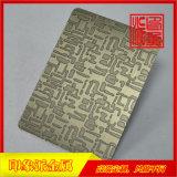 自由紋青古銅不鏽鋼蝕刻板廠家直銷