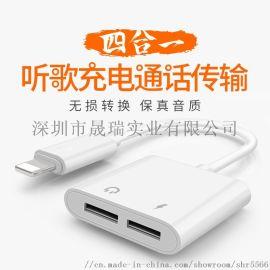 苹果7耳机充电听歌通话四合一音频转接头