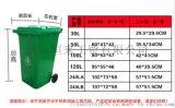 塑料垃圾桶各类规格定制