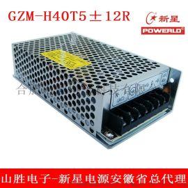 新星GZM-H40T5±12R三路输出工控电源