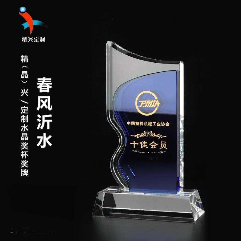 水晶奖牌 活动颁奖表彰纪念水晶奖牌
