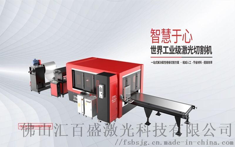 卷料鐳射切割機自動送料適合各種卷料加工