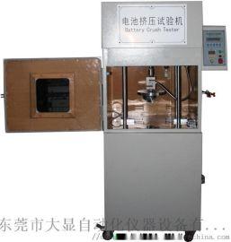 电池挤压试验机,电池抗挤压