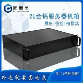 全铝服务器机箱铝合金工控机箱铝机箱壳深度可定制