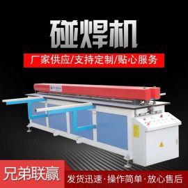 兄弟塑料板材焊接机技术优良塑料板接板机可定制