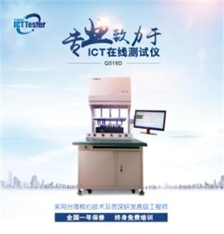 ICT测试PCBA电路板工艺检测设备 千百顺科技
