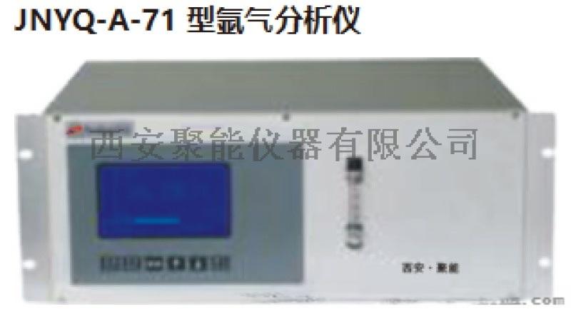 JNYQ-A-71型氬氣分析儀