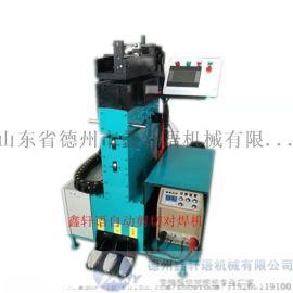 山东氩弧焊切割焊接设备 鑫轩语机械剪切对焊机设备