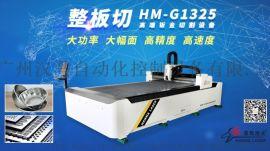 漢馬鍍鋅板鋁板鐳射切割機1530光纖鐳射切割機