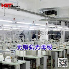 缝纫机专用照明母线槽 制衣厂塑钢母线槽 服装厂母线槽插座
