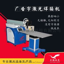 大鹏激光广告激光焊接机广告字激光点焊机激光焊接机