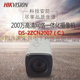 ** 海康威视200万20倍H.265网络一体化摄像机DS-2ZCN2007C 现货