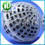 多孔球型悬浮填料 悬浮球填料悬浮球生物挂膜量大从优