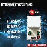 隆业防爆磁力启动器防爆磁力启动器防爆起动器BQC