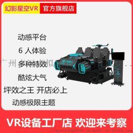 幻影星空vr虚拟眼镜暗黑战车vr6人体感互动游戏vr文旅项目