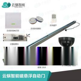磁悬浮自动门厨房玻璃感应门电动门磁悬浮机组平移门