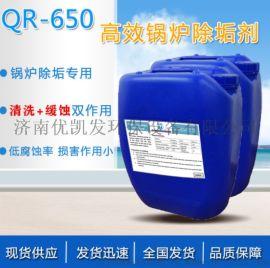 QR650高效阻垢剂锅炉专用