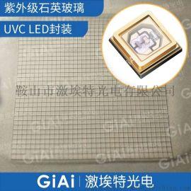 供应UVCUVAUVB消**菌专用的石英玻璃