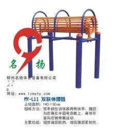 柳州名扬体育健身器材双联伸腰器