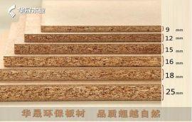 1830*2440*9-25mm刨花板6*8尺E1微粒板