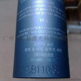 广州科学城供应化妆品包装瓶,自动编码激光打码机