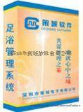 策城足浴管理系統(cchmis6000)
