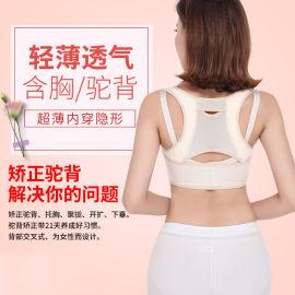 驼背矫正带成人学生脊椎矫正衣背部纠正驼背器男女隐形