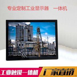 12.1寸电容触摸工业显示器 电脑一体机