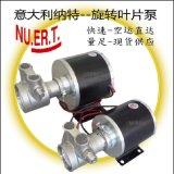 側厚儀冷卻用 低噪音、無刷直流高壓旋轉葉片泵 增壓泵 不鏽鋼