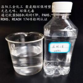 洛阳三金 聚氨酯环保增塑剂