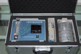 TYK-6自产 六级空气微生物采样器--TYK-6