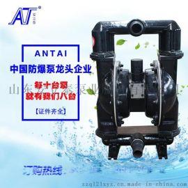 安泰直销BQG500/0.2矿用耐腐蚀气动隔膜泵