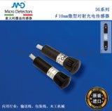 10mm微型对射光电传感器 DGE/11-3A