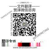 贸译翻译提供科技翻译文件翻译服务