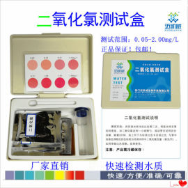 迈凯威二氧化氯测试盒测试剂二氧化氯消毒残留测定分析