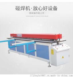 供应**款塑料板材碰焊机/碰焊拼板机