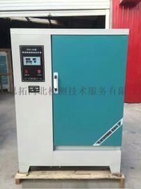水泥混凝土标准恒温恒湿养护箱
