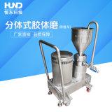 恒东不锈钢分体移动包外壳胶体磨胶磨机 花生酱磨浆机