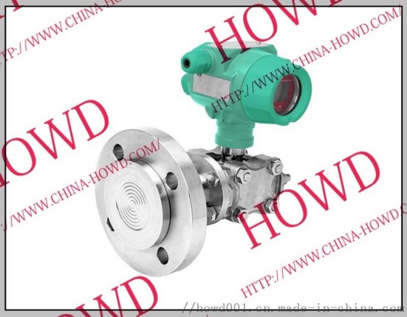 德国进口霍沃德HWPC3法兰型智能差压压力变送器