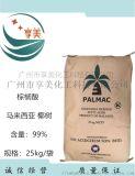 華南棕櫚酸 又稱十六烷酸 合成洗滌劑I肥皂