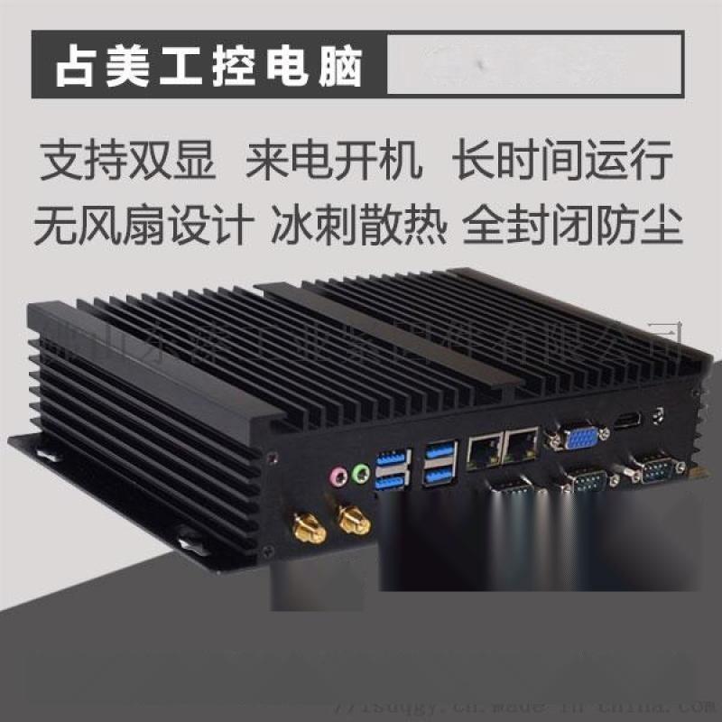 佔美GK1037、GK4000、GK3000無風扇嵌入式工控機,工業串口電腦迷你小主機