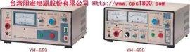耐压测试仪 (YH550/YH650/YH150/YH150IT)