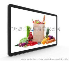 HBS惠百视49/32/19寸壁挂液晶广告机