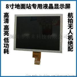 8寸高亮节能显示屏 户外室外航拍地面站显示屏