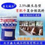 2.5%育肥牛預混料