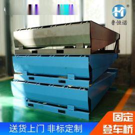 支持定制集裝箱倉庫斜坡裝卸貨平臺 電動液壓叉車固定式登車橋