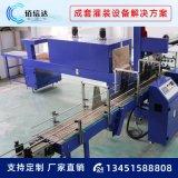 塑封機 熱收縮機 膜包機 熱縮膜機