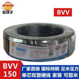 金环宇电线电缆单芯国标铜芯电线BVV150平方支持定做 工程专用