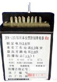 本安型控制繼電器(JHK-127-5(D))